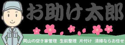 岡山で空き家の管理、生前整理、片付け清掃なら お助け太郎