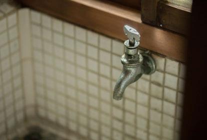 水道の通水