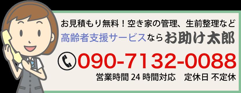 岡山で空き家の管理、生前整理、片付け清掃ならこちらのお電話番号へ