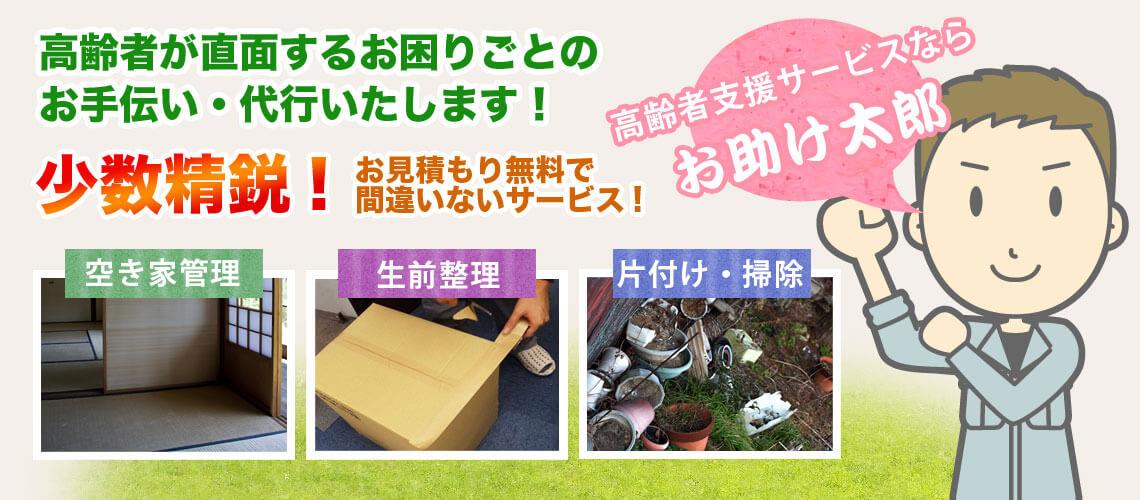 岡山で空き家管理、生前整理、片付け・清掃など高齢者支援サービスならお助け太郎
