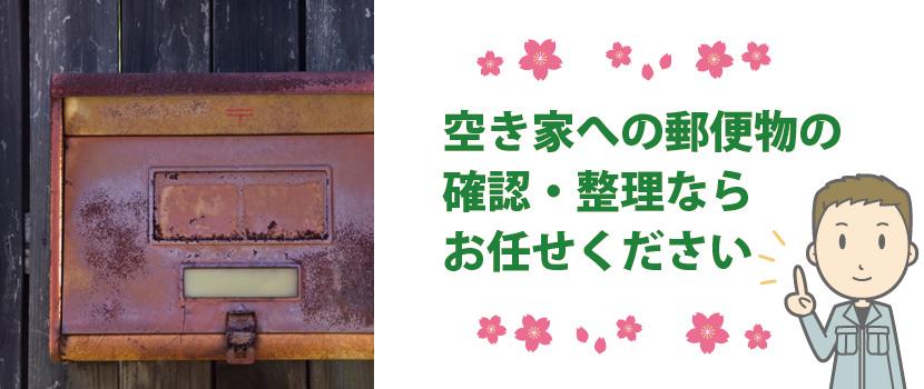 空き家のポストの郵便物の確認・整理